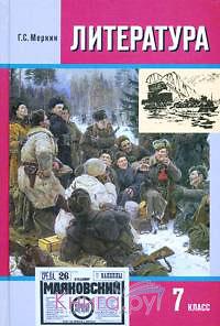Учебник По Литературе 11 Класс 2 Часть Чалмаев