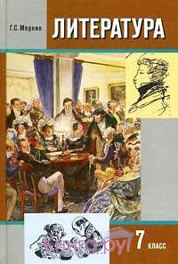 Учебник Литература. 7 класс соответствует программе по литературе для 5-11