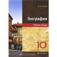 Рабочая класс география холина тетрадь 10