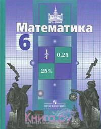 Математика 6 класс никольский с м